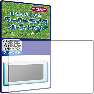 PDA工房 チャレンジパッド3 ペーパーライク[ブルーライトカット] 保護 フィルム 反射低減 日本製