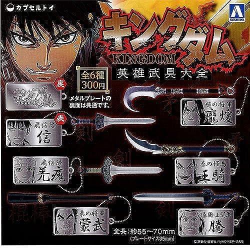 AOSHIMA Kingdom hero armor Daizen Gashapon 6 set mini figure capsule toys Japan