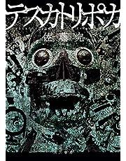 テスカトリポカ (角川書店単行本)