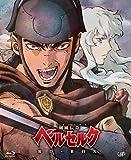 剣風伝奇ベルセルク BD-BOX[Blu-ray/ブルーレイ]