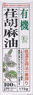 紅花食品 有機 荏胡麻油(えごま油) 170g