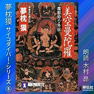 『サイコダイバーシリーズ5・魔獣狩り外伝<美空曼陀羅>』のカバーアート