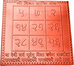 "Shri Vidya Prapti Yantra in Thick Copper/Gold Plated/Pure Silver Premium Quality (6""X6"" Copper)"