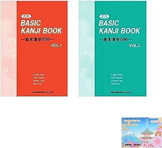 BASIC KANJI BOOK 2 Books Bundle Set ,  Kihon 500 Book Vol.1 & Vol.2 for Learning Japanese , Orignal Sticky Notes
