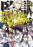 アニメ監獄学園を創った男たち (ヤングマガジンコミックス)