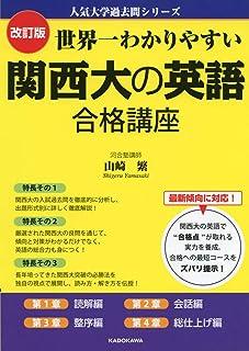 スポンサー広告 - 改訂版 世界一わかりやすい 関西大の英語 合格講座 人気大学過去問シリーズ