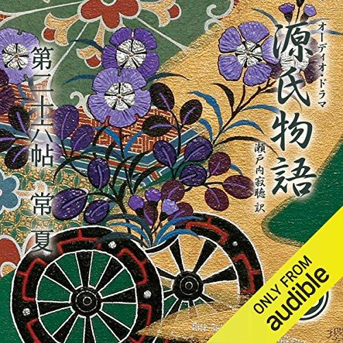 『源氏物語 瀬戸内寂聴 訳 第二十六帖 常夏』のカバーアート