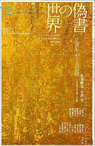ユリイカ2020年12月号 特集=偽書の世界――ディオニュシオス文書、ヴォイニッチ写本から神代文字、椿井文書までの詳細を見る