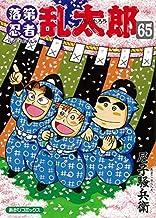 落第忍者乱太郎 コミック 全65巻セット
