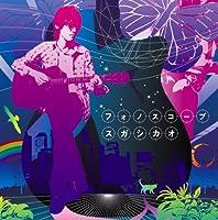 フォノスコープ (初回限定盤)(DVD付)
