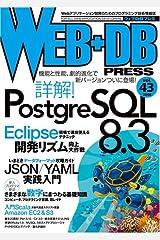 WEB+DB PRESS Vol.43 大型本