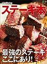 別冊Lightning Vol.163 ステーキ本[雑誌]