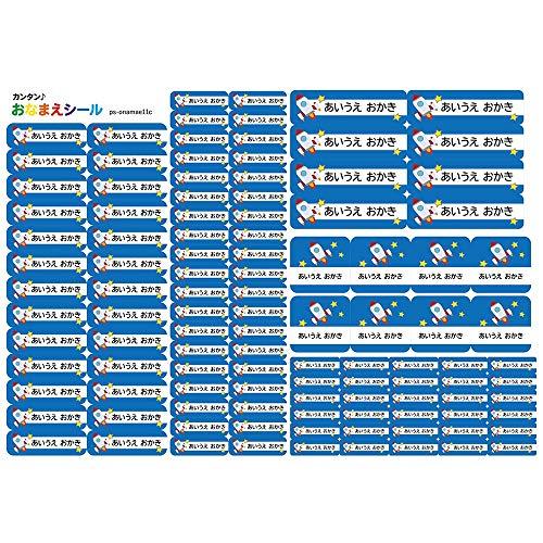 お名前シール 耐水 5種類 110枚 防水 ネームシール シールラベル 保育園 幼稚園 小学校 入園準備 入学準備 ロケット うちゅうせん ブルー