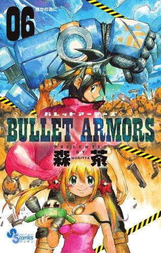 BULLET ARMORS (6) (ゲッサン少年サンデーコミックス)の詳細を見る