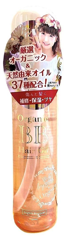 理解コンクリート冷酷なオーガニックBBヘアオイル 50ml バイエム byM × Orgenoa 桃 プロデュース