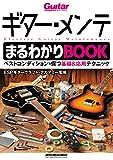 ギター・メンテまるわかりBOOK ベストコンディションを保つ基礎&応用テクニック ...