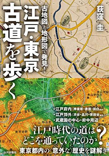 江戸・東京 古道を歩く: 古地図と地形図で発見!