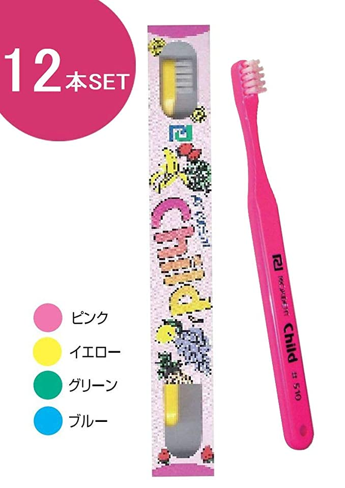行動記念日師匠プローデント プロキシデント チャイルド 歯ブラシ #510 (12本)