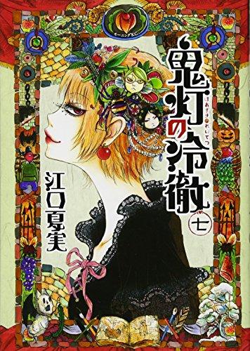 鬼灯の冷徹(7) (モーニング KC)