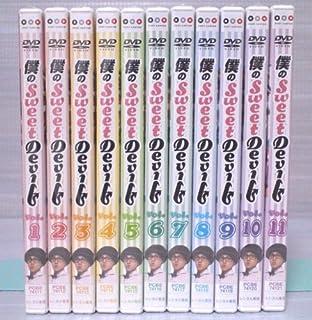 僕のSweet Devil DVD全11巻セット レンタル版  [マーケットプレイス DVDセット]  [レンタル落ち]