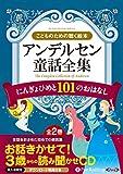 アンデルセン童話全集(全2巻) にんぎょひめと101のおはなし (こどものための聴く絵本)