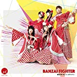 BANZAI FIGHTER/縁起が良い街/エールデリバリー