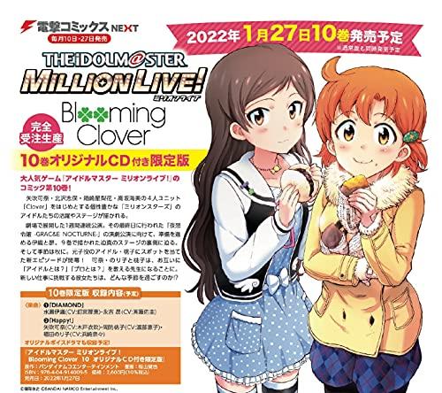 アイドルマスター ミリオンライブ! Blooming Clover 10 オリジナルCD付き限定版 (電撃コミックスNEXT)