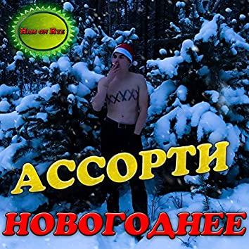 Новогоднее ассорти