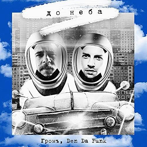 Громъ feat. Den da Funk