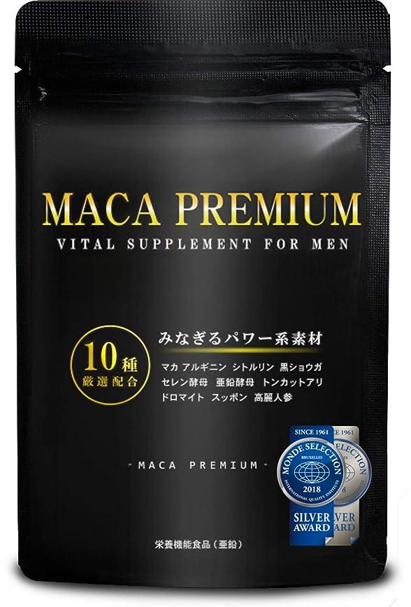 やめるスマイルゴミ箱MACA PREMIUM マカプレミアム マカ アルギニン シトルリン 亜鉛 全10種類 60粒30日分