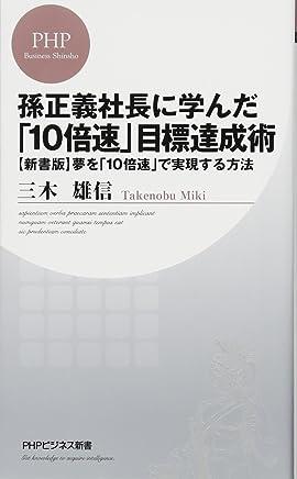 孫正義社長に学んだ「10倍速」目標達成術 [新書版]夢を「10倍速」で実現する方法 (PHPビジネス新書)