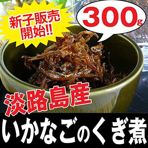 2020年物 淡路産いかなごのくぎ煮300g(釘煮/佃煮) 関西の風物詩イカナゴ