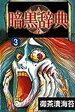 暗黒辞典3 (アリス文庫)