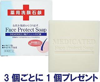 顔ダニ?ニキビ対策 薬用洗顔石鹸 ダイム 薬用フェイスプロテクトソープ 115g (3個購入ごとに1個プレゼント)