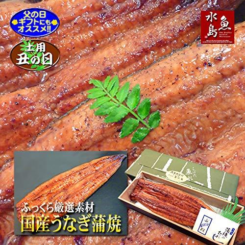 父の日ギフト 土用丑の日 魚水島 国産 鰻うなぎ蒲焼き ふっくら厳選素材 約30cm超特大 約200g×1尾 品質保証シール付
