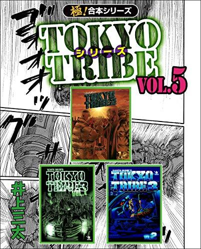 【極!合本シリーズ】TOKYO TRIBE シリーズ5巻