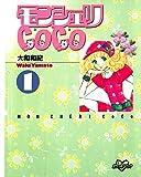 モンシェリCoCo(1) (別冊フレンドコミックス)