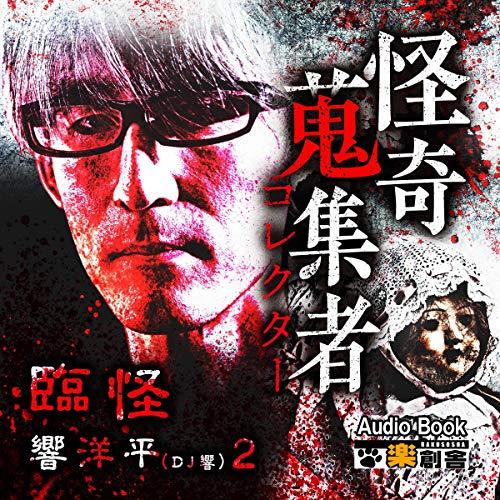 『臨怪 響洋平2 怪奇蒐集者(コレクター)』のカバーアート