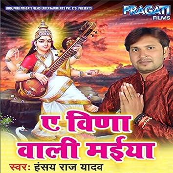 Ye Vina Wali Maiya - Single
