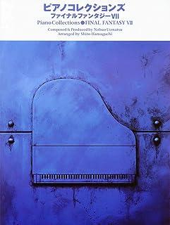ピアノコレクションズ ファイナルファンタジーVII CD完全マッチング曲集 (ピアノ・ソロ)
