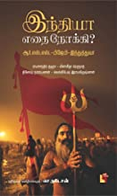 ??????? ??? ??????? ???. ???. ??? - ?????? - ???????????: India Ethai Nokki? R.S.S.- B.J.P- Hindutva (Political Book 3) (Tamil Edition)