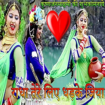 Radha Tere Lia Hi Dhadke Jiya (Radha Krishna Bhajan)