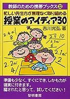 忙しい先生方が無理なく取り組める授業のアイディア30 (教師のための携帯ブックス)