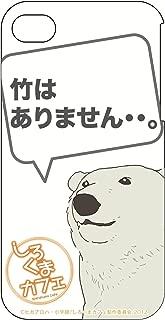 しろくまカフェ シロクマくんiPhone4s/4ケース