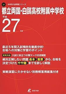 都立両国・白鴎高校附属中学校 27年度用 (中学校別入試問題シリーズ)