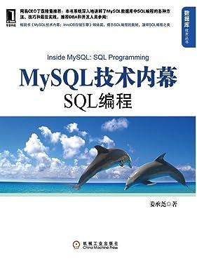 MySQL技术内幕:SQL编程 (数据库技术丛书) (Chinese Edition)