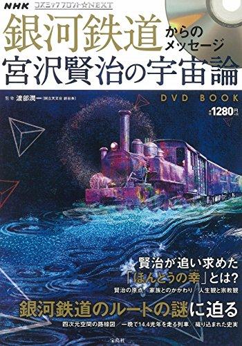 銀河鉄道からのメッセージ 宮沢賢治の宇宙論DVD BOOK (宝島社DVD BOOKシリーズ)