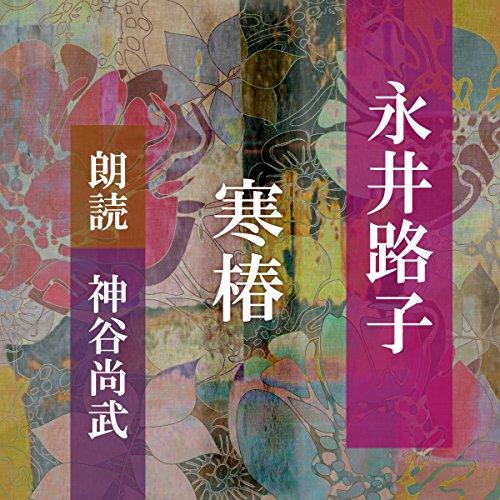 『寒椿』のカバーアート
