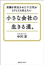 表紙: 老舗を再生させた十三代がどうしても伝えたい小さな会社の生きる道。 | 中川 淳