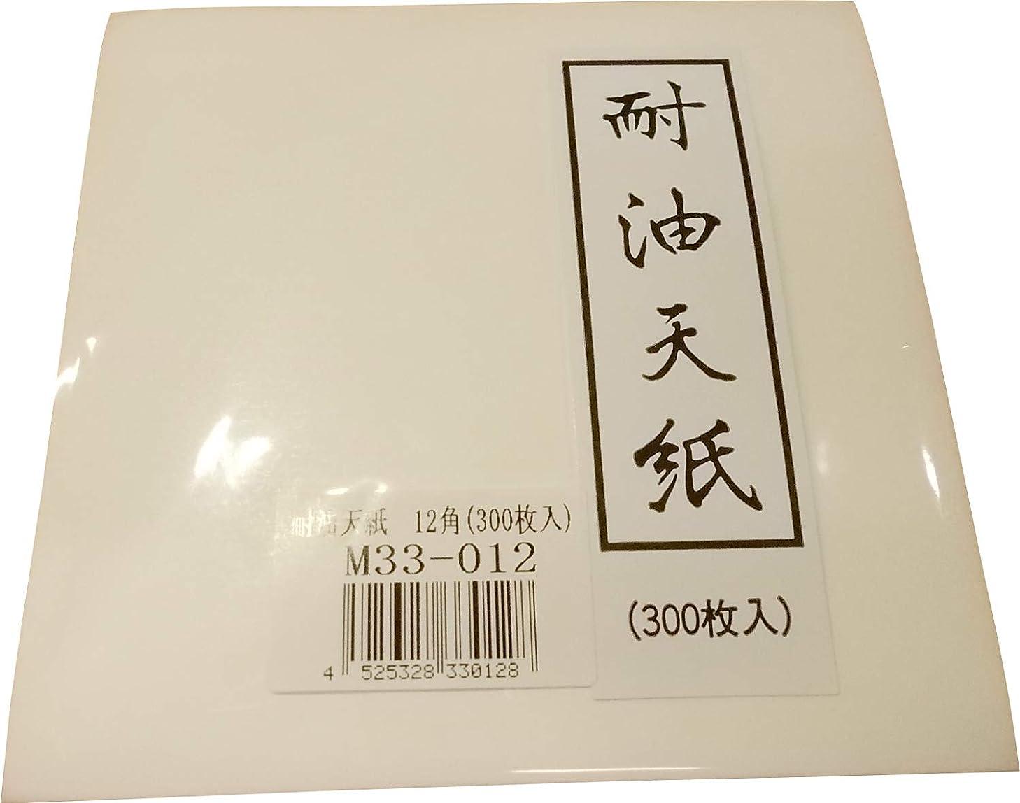 忘れっぽい通知する元気な耐油天紙(300枚入)120×120 M33-012